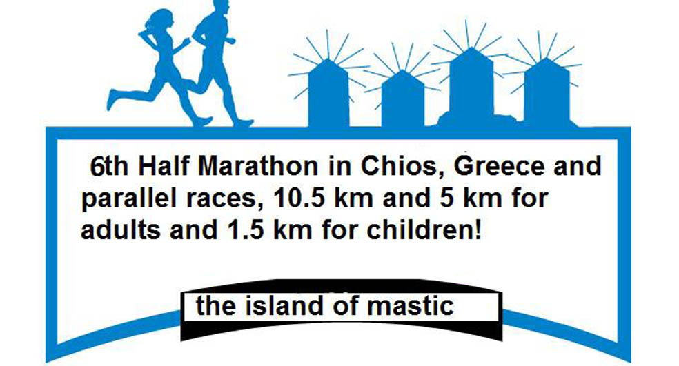 """dyo-dyo"" και στον 6ο Ημιμαραθώνιο στη Χίο «Το Νησί της Μαστίχας»"