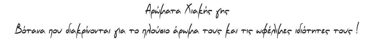 myrovolosdiafania2.png